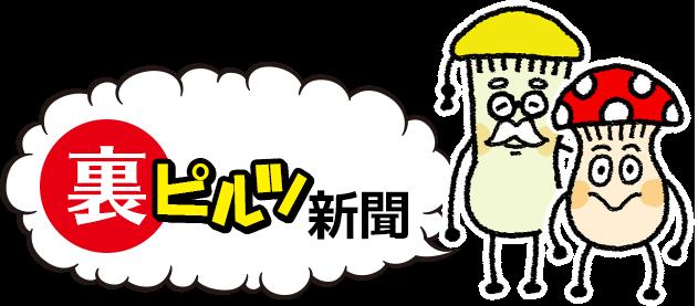 ピルツジャパンのブログ「月刊 裏ピルツ新聞」