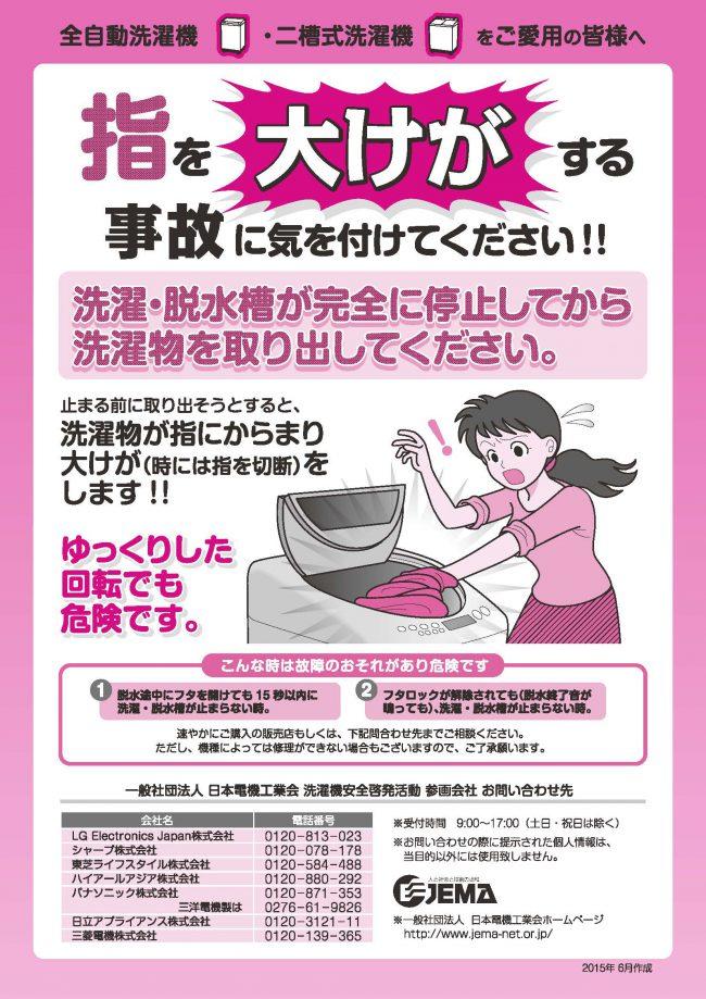 https://www.jema-net.or.jp/Japanese/ha/sentakuki/se_anzen.html